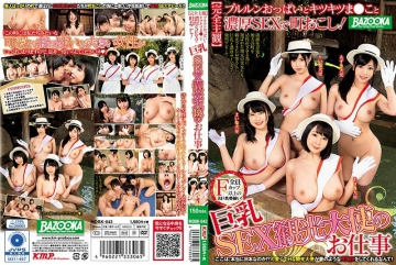 MDBK-042 [Completely Subjective] Pururun Tits And Kitsukitsuma ● The Town Revitalized In That Rich SEX! Busty SEX Tourist Ambassador's Work