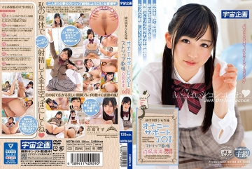 MDTM-540 Galactic Class Pretty Enrolled Masturbation Support JOI Strip Theater Swan Tin Vol. 002