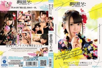 "MKMP-285 [There Is A Disc Limited Bonus Video] Yume Tsubame Uta 4th """" Love Shinifian And Barefoot Kokoro """""