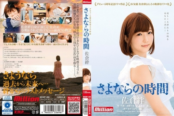 MKMP-288 Akira Sakura Debut 5th Anniversary Drama Work Goodbye Time