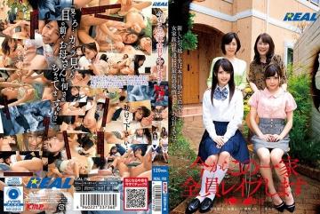 REAL-703 I Will Rape This Whole Family From Now New ● Ward ● Ochiai