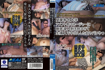 XRW-719 The Super Yaba Guy Who Let The Manager Of Kanto Famous University American Football Club Drink The Sleep Introduction Agent And Put It Out In The Raw Insertion