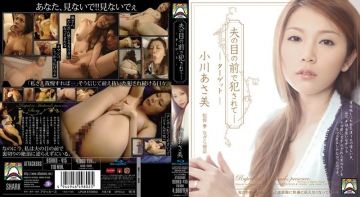 SHKD-415 In Front Of Her Husband Being Fucked – Asami Ogawa Target (Blu-ray Disc)