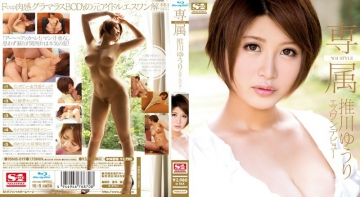 SNIS-019 Dedicating NO.1STYLE 推川 Yuri Esuwan Debut (Blu-ray)