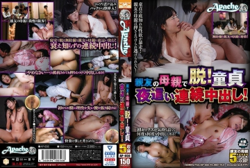 AP-656 Take Off With My Best Friend's Mother!Virgin Night Crawling Continuous Creampie!
