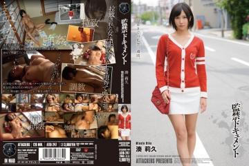 ATID-247 Confinement Document Riku Minato