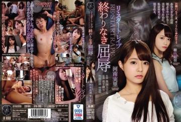 ATID-363 Re-Star Rape Endless Humiliation