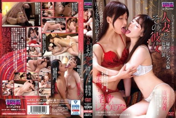 AUKG-467 Married Woman And Her Girlfriend-Secret Lesbian Affair Sin Of Sexual Desire-Toko Namiki Tomoka Shinohara