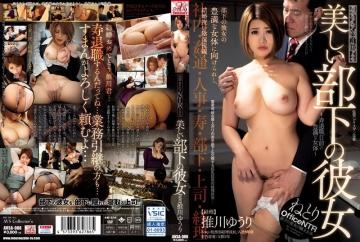 AVSA-088 A Beautiful Subordinate's Girlfriend Koi Yukawa Yuri Yukawa