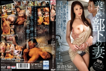 AVSA-091 Humiliation Power Harassment NTR Drama Beautiful Subordinate's Wife Ayane Toka