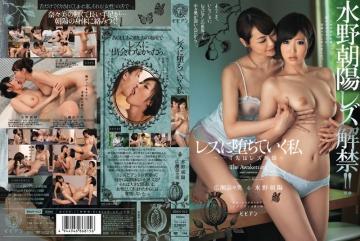 BBAN-012 Lesbian Hell – Mizuno Chaoyang HiroSena Various Beauty ~ I Inch Ahead Going Fell In Lesbian