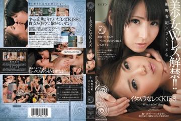 BBAN-013 Lesbian KISS Itano Yuki Sakuraena A Prank