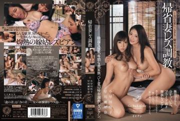 BBAN-103 One Person Alone With The Birthplace Of Homecoming Wife Lesbian Torture-husband … Yomeshuto Lesbian – Serina Hayakawa Reiko Kobayakawa