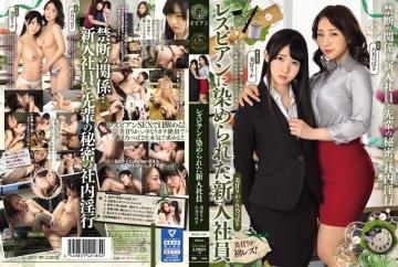 BBAN-239 New Employees Dyed Lesbians Mika Oruka Hino Tsubasa