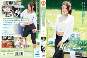 BF-407 Av Debut In Active Big Physical Education Teacher Workplace Yuika