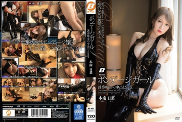 BF-432 Out In The Bondage Girl Temptation Slut SEX Kinami Nichina