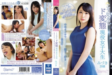 CAWD-009 It Looks Like This, And She Is Fond Of Too Much Sperm Of Middle-aged Ojisama Active Female University Student Middle-aged Father And Gets Gold Jade Juice In The Mouth And Vagina.