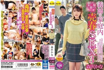 CESD-768 Sister-in-law's Domestic Prostitution SEX 3 Kana Morisawa