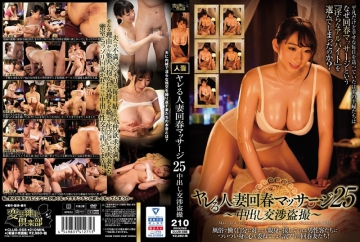 CLUB-568 Naughty Married Woman Rejuvenated Massage 25 Creampie Negotiations Voyeur