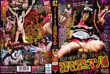 CMV-130 The Woman Who Falls Into The Danger Of Captivity Mazo Daughter Who Has Been Felt With Crotch Ropes Minori Otani