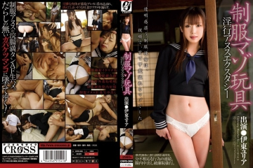 CRPD-369 Ass-Julia Ito Ecstasy Fornication Toy Masochist Uniform