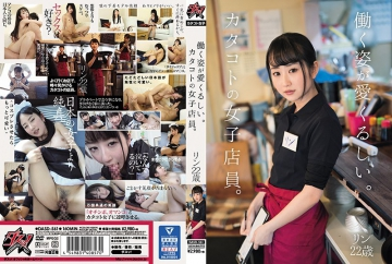 DASD-561 I Love The Way She Works.A Female Clerk At Katakoto.Rin 22 Years Old