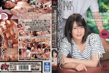 DASD-583 It Is Called A Treatment And Embraces The Chest.An Oil-immersed Massage By A Kinky Mechanic Sachiko