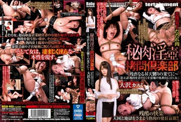 DCLB-005 Secret Meat Insulting Club-At The End Of The Cruel Ascension-Episode 5: Woman Osawa Kasumi Crying On The Execution Table Of The Devil Who Devotes To Scarlet Meat