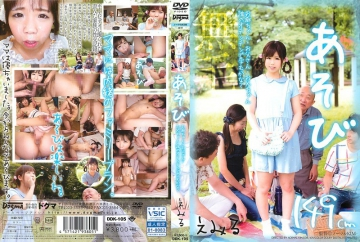 DDK-105 Play. I Wonder If Hallam In Oji-chan-father-brother Whose Penis? Emil