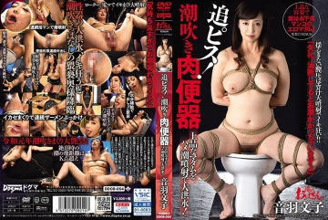DDOB-054 Follow Pis!Squirting Meat Urinal Great Madam Flooded With Tide Injection! Bunko Otowa