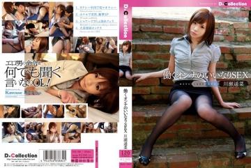 DGL-004 Fucking Obedient Working Women Haruna Kawase