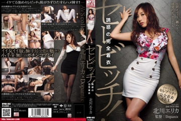 DPMX-002 Serebitchi!Fully Clothed – Kitagawa Erika Of Temptation