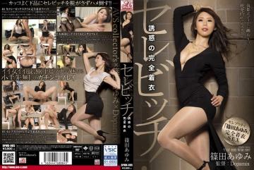 DPMX-005 Serebitchi!Full Clothing – Ayumi Shinoda Of Temptation