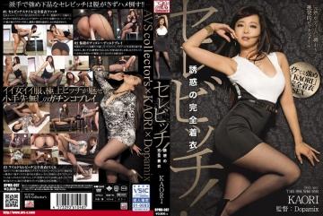DPMX-007 Serebitchi!Fully Clothed ~ KAORI Of Temptation