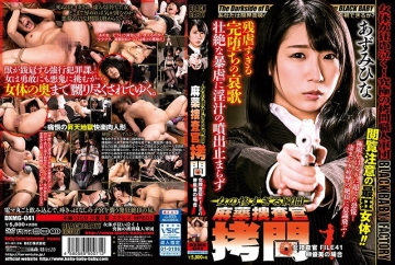 DXMG-041 Drug Investigator Torture-Woman's Disastrous Moment-Woman Investigator FILE 41