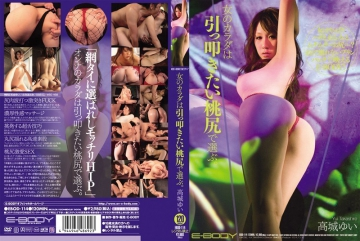 EBOD-114 Body Of The Woman You Want To Pick Butts Beat In Pull. Yui Takagi