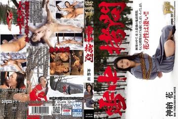 GTJ-070 Torture In The Snow Kanna Flower