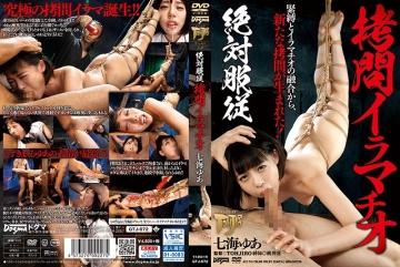 GTJ-072 Absolute Obedience Torture Deep Throating Yu Nanami