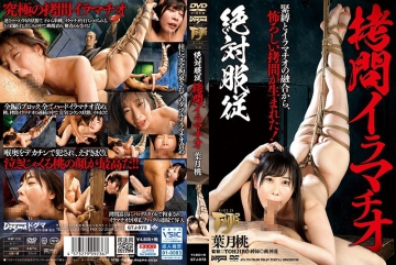 GTJ-073 Absolute Obedience Torture Deep Throat Hazuki Peach