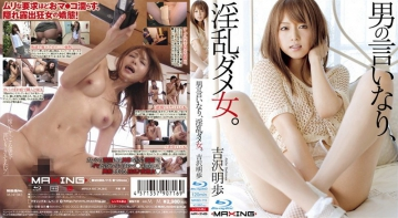 MXBD-115 This Dirty Girl Does As She is Told Akiho Yoshizawa