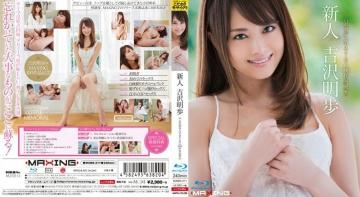 MXBD-211 Akiho Yoshizawa xMAXING 100 Title Commemoration: Fresh Face Akiho Yoshizawa