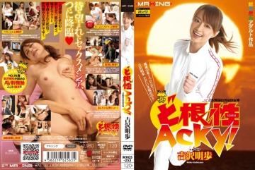 MXGS-252 Dokonjo Acky! Akiho Yoshizawa