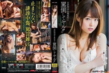 MXGS-962 Yaru Stabbing Akari Yoshizawa Thoroughly! It Is!
