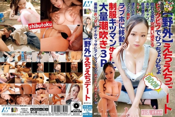 HONB-137 [Outdoor] Echiechichidate Ayachan