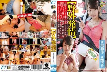 "HONB-140 [Outdoor Estrus] ""Mikuru-chan"""