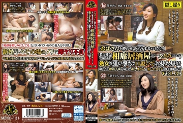 """MEKO-131 """"Why Are You Trying To Get An Old Lady Like Me Drunk?"""" This Izakaya Bar Was Filled With Young Men And Women Having Fun, But We Decided To Pick Up This Mature Woman Drinking By Herself And Took Her Home! This Amateur Housewife Was Filled With Lust And Loneliness But Her Dry And Desolate Body Was Wet And Dripping And Ready For Fucking!! vol. 39"""