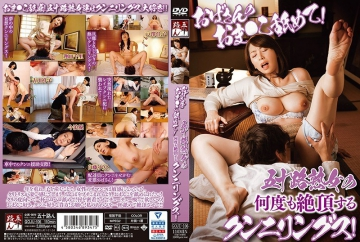 GOJU-106 Aunt's Oma ● Give Up!Cunnilingus To Climax Several Times Of Fifty Years Of Mature Woman!