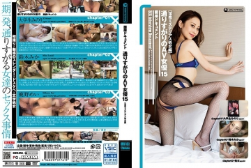 HMNF-061 Passing AV Actress 15 Sexty Mysterious Virgin Hen