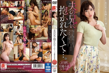 NACR-263 I Want To Be Embraced By My Husband's Brother ….Mana Ohura