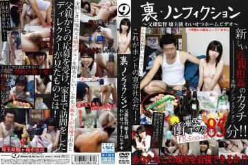 MCMQ-006 Father Director Daughter Starring Obscenity Home Video